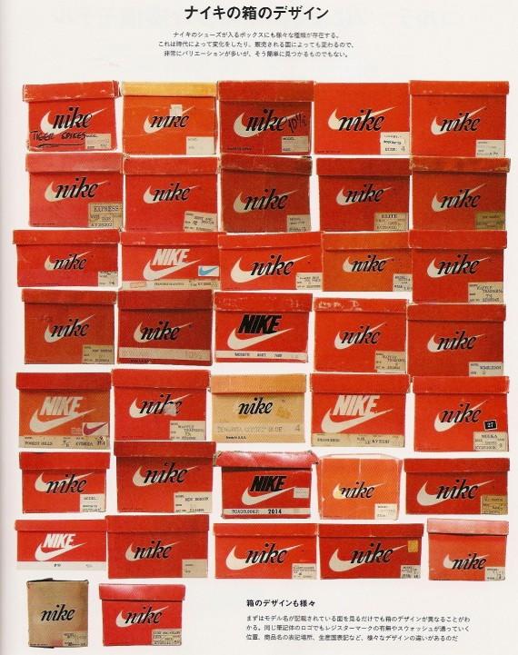 vintage-nike-boxes-570x721